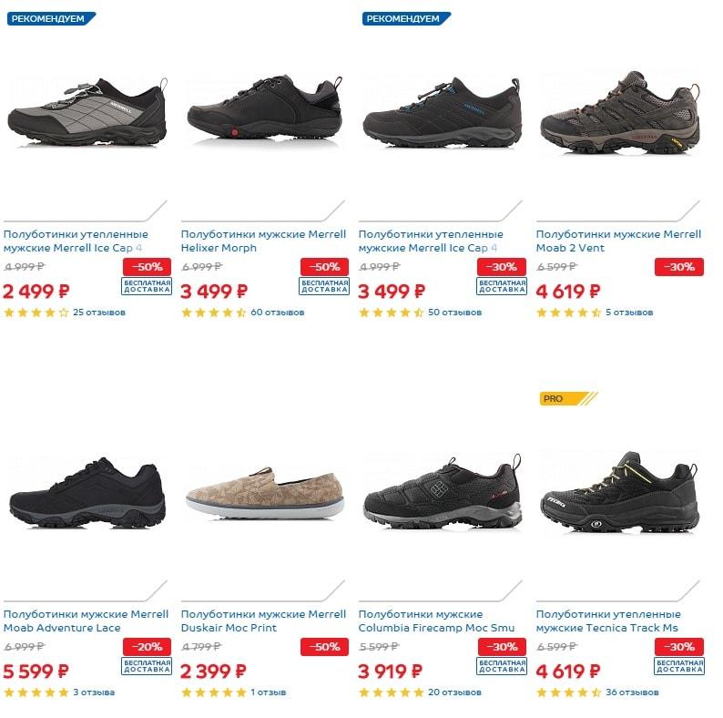 Каталог товаров Спортмастер с ценами - акции и скидки